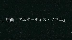 """""""Aetatis Novae"""" 序曲アエターティス・ノワエ"""
