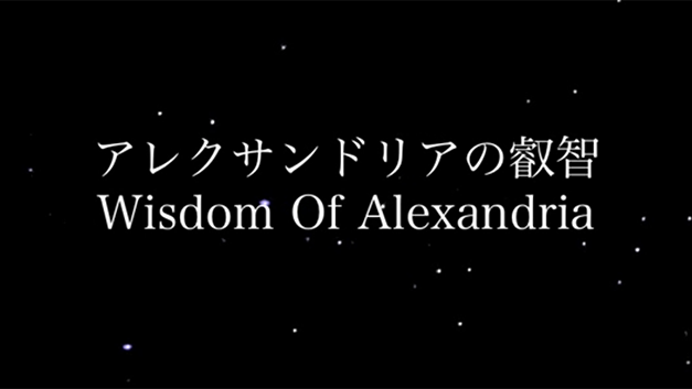 """Wisdom of Alexandoria""アレクサンドリアの叡智"