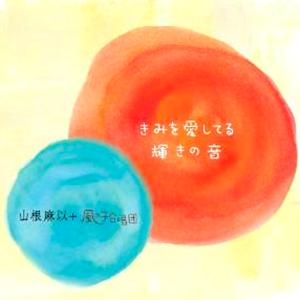 山根麻以+風の子合唱団 「きみを愛してる/輝きの音」 Mai YAMANE+Kazenko