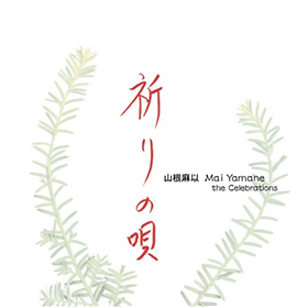 山根麻以+ the Celebrations 「祈りの唄」 Mai YAMANE + the Celecrations