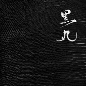 山口ひろし 「黒丸」 Hiroshi YAMAGUCHI