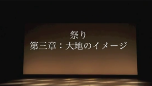 """""""MATSURI"""" 祭り:大地のイメージ"""
