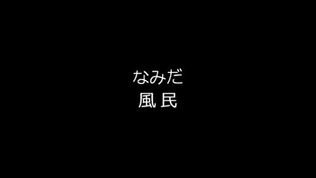"""Namida"" なみだ"