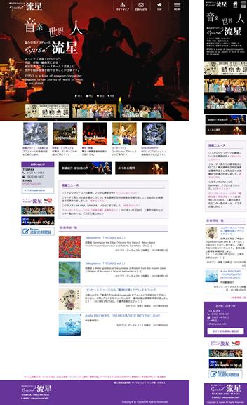音楽総合プロデュース流星公式サイト画像