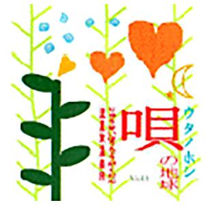 流星放浪楽団「唄の地球(ウタノホシ)vol.1」 RYUSEI Horogakudan